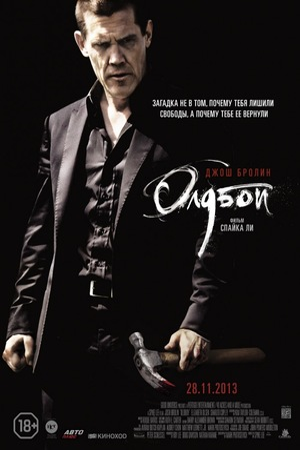Фильм «Олдбой» (2013)