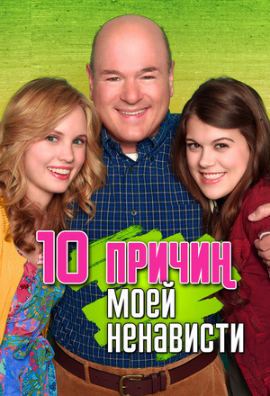 Сериал «10 причин моей ненависти» (2009 – 2010)