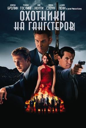 Фильм «Охотники на гангстеров» (2013)