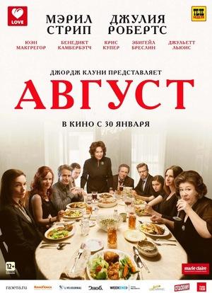Фильм «Август» (2013)