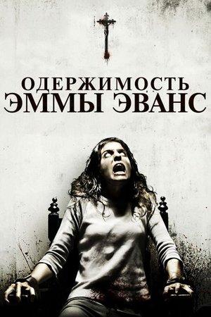 Фильм «Одержимость Эммы Эванс» (2010)