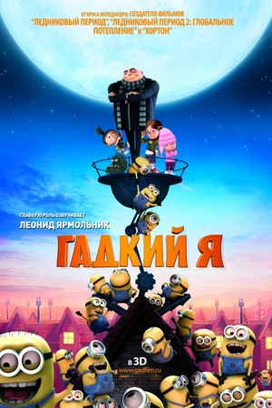 Мультфильм «Гадкий я» (2010)