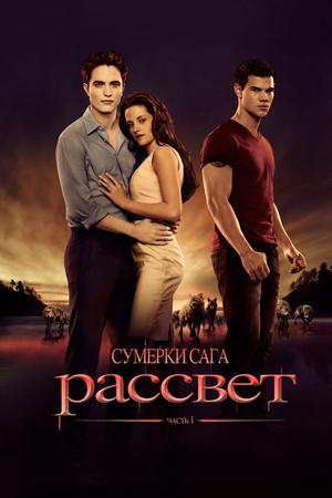Фильм «Сумерки. Сага. Рассвет: Часть 1» (2011)