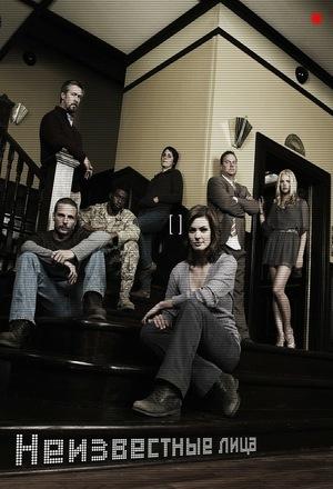 Сериал «Неизвестные лица» (2010)