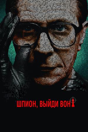 Фильм «Шпион, выйди вон!» (2011)