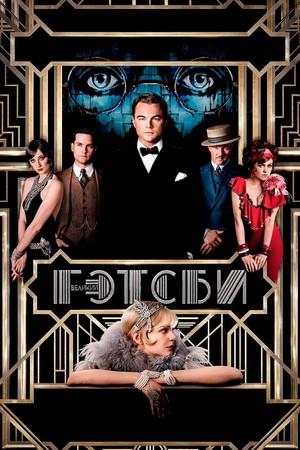 Фильм «Великий Гэтсби» (2013)