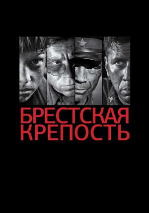 Фильм «Брестская крепость» (2010)