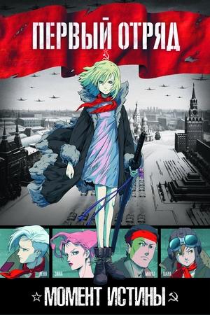 Аніме «Перший загін» (2009)