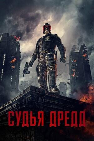Фильм «Судья Дредд 3D» (2012)