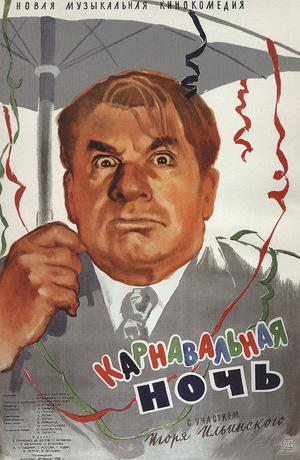Фильм «Карнавальная ночь» (1956)