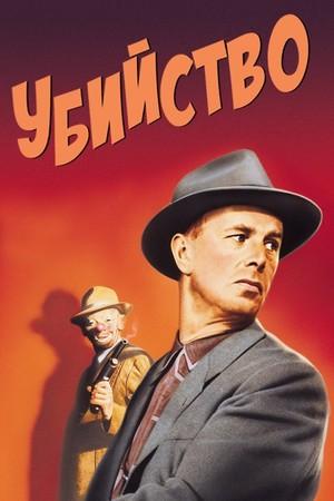 Фильм «Убийство» (1956)
