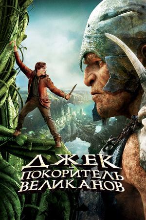 Фильм «Джек — покоритель великанов» (2013)