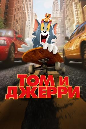 Мультфильм «Том и Джерри» (2021)