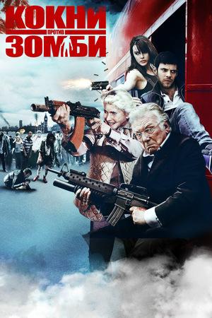 Фильм «Кокни против зомби» (2012)