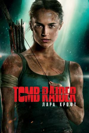 Фильм «Tomb Raider: Лара Крофт» (2018)