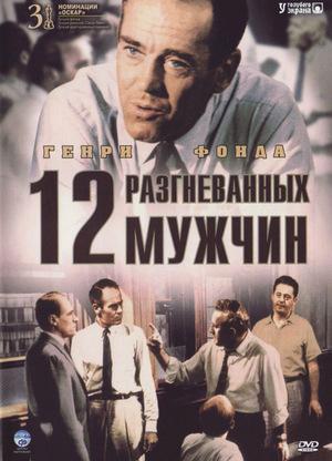 Фильм «12 разгневанных мужчин» (1956)