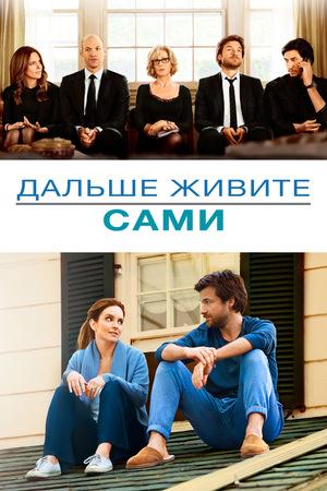 Фильм «Дальше живите сами» (2014)