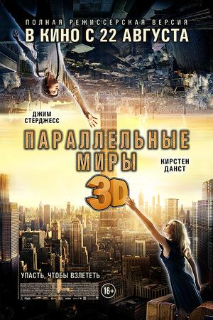 Фильм «Параллельные миры» (2011)