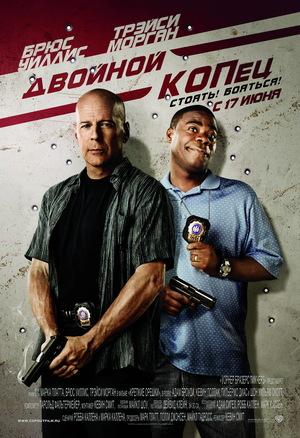 Фильм «Двойной КОПец» (2010)