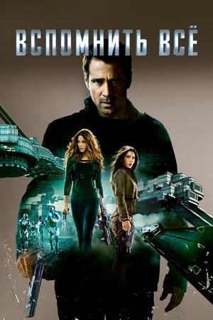 Фильм «Вспомнить всё» (2012)