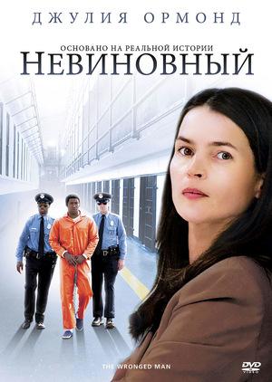 Фильм «Невиновный» (2009)