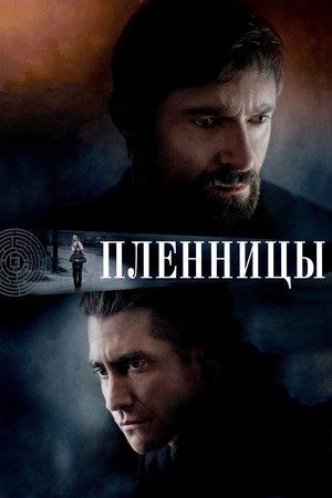 Фильм «Пленницы» (2013)