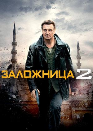 Фильм «Заложница 2» (2012)