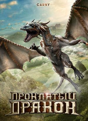 Фильм «Проклятый дракон» (2009)