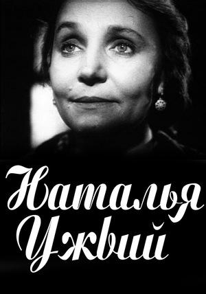 Фильм «Наталья Ужвий» (1959)