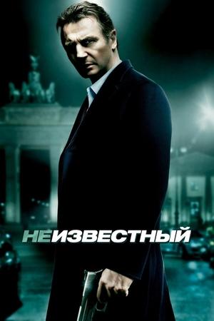 Фильм «Неизвестный» (2011)
