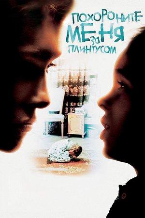 Фільм «Поховайте мене за плінтусом» (2008)