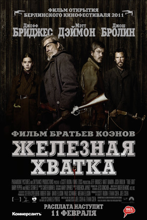 Фильм «Железная хватка» (2010)