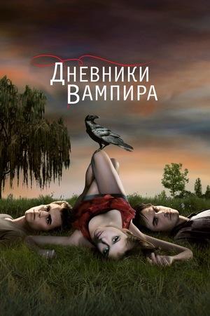 Сериал «Дневники вампира» (2009 – 2017)
