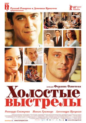 Фильм «Холостые выстрелы» (2010)