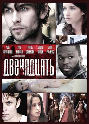 Фильм «Двенадцать» (2010)