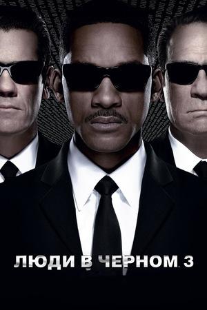 Фильм «Люди в черном 3» (2012)