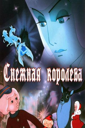 Мультфильм «Снежная королева» (1957)