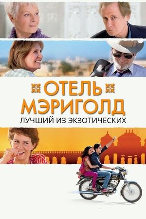 Фильм «Отель «Мэриголд»: Лучший из экзотических» (2011)