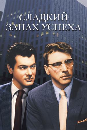 Фильм «Сладкий запах успеха» (1957)