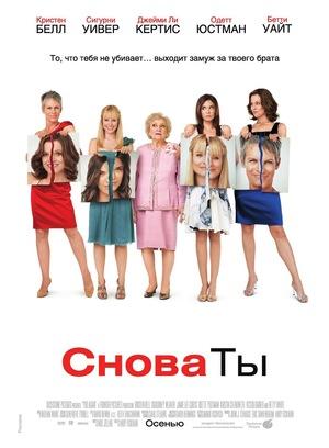 Фильм «Снова ты» (2010)