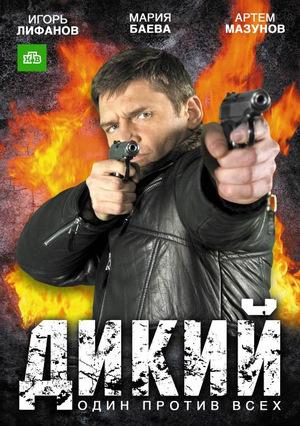 Сериал «Дикий» (2009 – 2012)