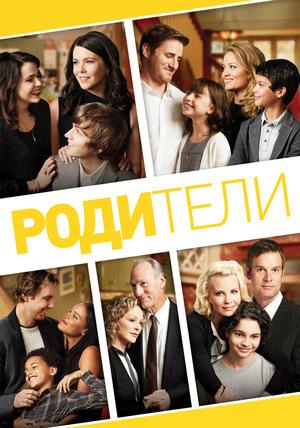 Сериал «Родители» (2010 – 2015)