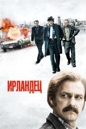 Фильм «Ирландец» (2010)