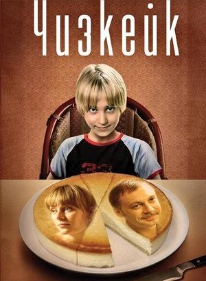 Фильм «Чизкейк» (2008)