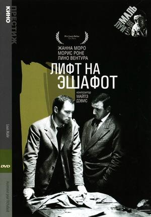 Фильм «Лифт на эшафот» (1957)