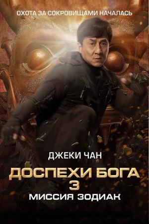 Фильм «Доспехи Бога 3: Миссия Зодиак» (2012)