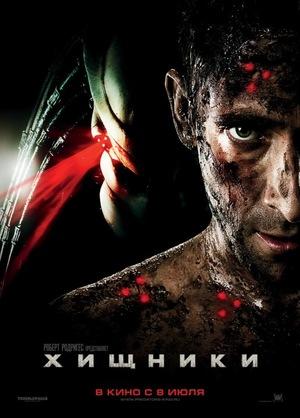 Фильм «Хищники» (2010)
