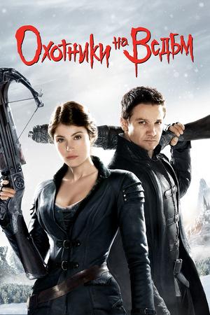 Фильм «Охотники на ведьм» (2012)