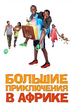 Фильм «Большие приключения в Африке» (2010)
