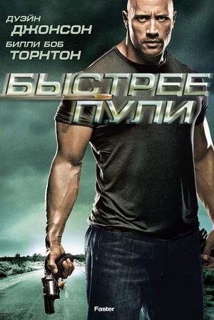 Фильм «Быстрее пули» (2010)